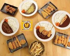 串カツ田中の串カツカレー 前橋三俣店 Kushikatsu Tanaka's Kushikatsu Curry Maebashi Mitsumata