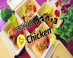 【韓国】コマウォヨ Chicken Korea-Komauoyo-Chiken