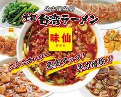 味仙 東京ニュー新橋ビル店 Misentokyo Tōkyōnewshinbashibiruten