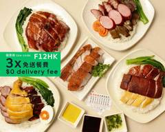 龍邦燒味小廚茶餐廳 Dragon State Kitchen Restaurant