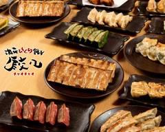 13種の餃子が楽しめる餃子専門店 チャオチャオ 東三国店