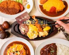洋食の欧風軒 クリスタ長堀店 Restaurant Ohfuken