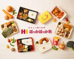 ほっかほっか亭 幾野店 Hokkahokka-tei Ikuno