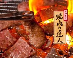 焼肉の達人 早稲田店 Yakiniku no Tatsujin Waseda
