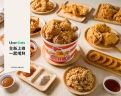 昌平炸雞王 天公壇店