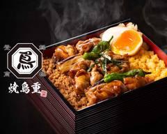 焼鳥重専門 こりゃうめぇ 西川口西口店《鶏肉料理~串/丼/弁当》