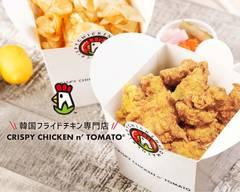 クリスピーチキンアンドトマト 戸塚安行店 CRISPY CHICKEN n' TOMATO Tozukaangyo