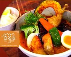 食べログ3.74&カレー百名店掲載 奥芝商店 八王子田代城