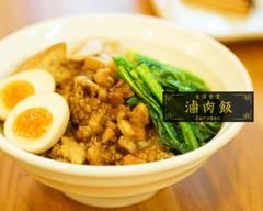 台湾食堂 滷肉飯ルーローハン TAIWAN kitchen RUROHAN