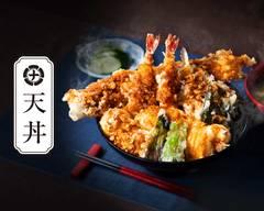 至高の天丼 なかの家【海鮮天ぷら/定食】 博多店