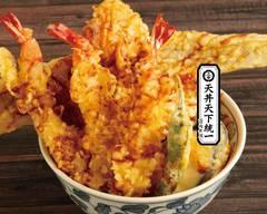 絶品天丼 天丼天下統一 甘みと旨味の天ぷら丼 名駅店