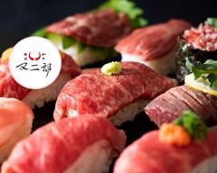 和牛寿司 又二郎 西新宿