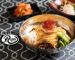 韓国冷麺 パラム 栄町通1丁目