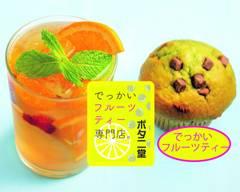 【タピオカ無料】でっかいフルーツティー専門店  ボタニ堂 Big fruit tea specialty store, Botanidou