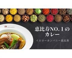 食べログカレー百名店 イエローカンパニー恵比寿 Yellow Company Ebisu