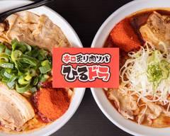 辛口炙り肉ソバ ひるドラ 日本橋店 Karakuchi Aburi Nikusoba Hirudora Nihonbashiten