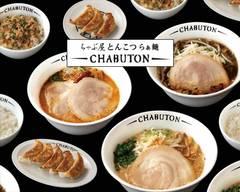 ちゃぶ屋とんこつらぁ麺CHABUTON 京都ヨドバシ店
