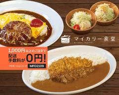 マイカリー食堂 元町店 My Curry Shokudo Motomachi