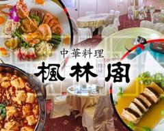 中華料理 堺 楓林閣 Chinese Restaurant Sakai Furinkaku