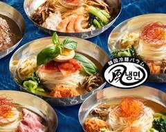 韓国冷麺 パラム 北瓦町