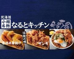 なるとキッチン 広島店 Naruto Kitchen Hiroshima