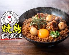 宮崎産の旨い焼鳥~とり家ゑび寿 蕨店 Toriya Ebisu Warabi