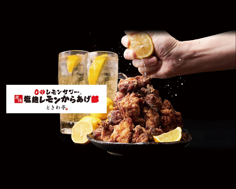 レモン からあげ 塩 塩麹レモンからあげ