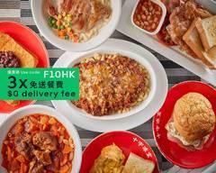 十字冰室 Cross Cafe (銅鑼灣 Causeway Bay)