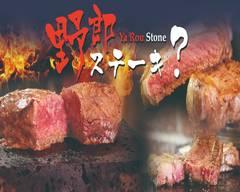 野郎Stone x 鰻工房 Ya Rou Stone x Unagi Koubou
