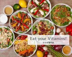 食べるオシャレ イート ユア ビタミンズ Eat your Vitamins!