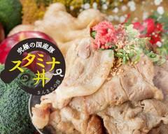 究極の国産豚スタミナ丼 まんまるの豚 本店