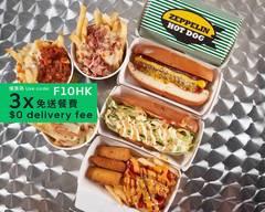 齊柏林熱狗店 Zeppelin Hot Dog Shop (荃灣)