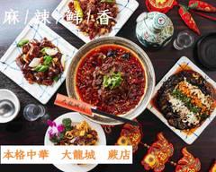 本格中華料理 大龍城 蕨店  Chinese Cuisine DAIRYUJO Warabi