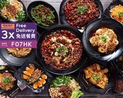 傷心酸辣粉 Sour and Spicy Noodle (Causeway Bay)