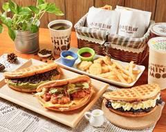 小木屋鬆餅 新竹東門店