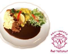 欧風カレー&珈琲専門店あめいろたまねぎ European style curry Ameiro Onion