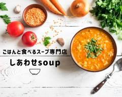 ごはんと食べるスープ専門店 しあわせSoup 広島店