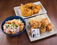 揚げ物専門店 七三飯 Shichisanmeshi