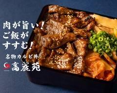 名物カルビ丼 高麗苑 新宿西口