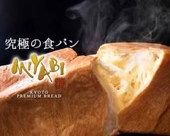京都・究極のデニッシュ食パンMIYABI【カフェ&ベーカリー】オランダヒルズ店